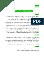 إجابات مسابقة رمضان للتدبر القرءاني 1437