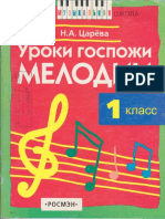 Uroki Gospozhi Melodii 1 Klass