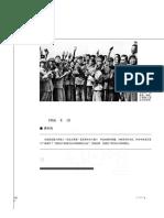 毛泽东第一次接见红卫兵——1966年8月18日北京纪事1.pdf