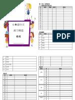 6年级华文练习 (1).docx