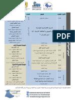 البرنامج العام.pdf