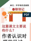 单元2 字字珠玑话春联.pptx