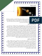 معلومات عن الكواكب