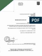 אישור ניהול תקין 2018.pdf