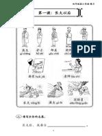 Worksheets BCSK Y4 (1-14)