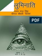 Illuminati Khand - 1