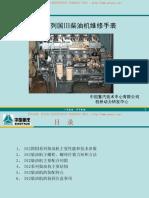 297737038-D12-Sinotruck-420hp-engine.pdf