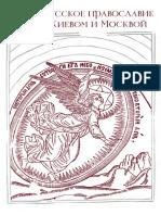 Лурье-Русское-православие.-2009.pdf
