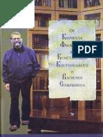 Турилов От Кирилла Философа