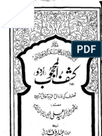 Kashf-ul-Mahjoob translated in Urdu by Abdur Rauf Faruqi
