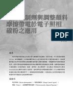 電荷控制劑.pdf