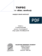 Tnpsc Guide(Lee)