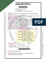 தமிழ் இலக்கியம்.pdf