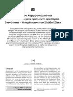 Κ. Γούσης, Η Ιδέα του Κομμουνισμού και η πτώχευση μιας ορισμένης αριστερής διανόησης − Η περίπτωση του Σλάβοι Ζίζεκ, Τετράδια Μαρξισμού, τ. 1