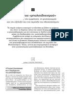 Κ. Παλούκης, Το Ρεύμα Του Μπολσεβικισμού - Ένα Σχέδιο Για Την Εμφάνιση, Τη Φυσιογνωμία Και Την Εξέλιξή Του Την Περίοδο Του Μεσοπολέμου, Τετράδια Μαρξισμού, τ. 1