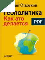 geopolitika_kak_eto_delaetsya.pdf