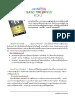 กลยุทธชนะใจคน .pdf