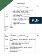 6年华文每日教案.docx