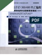 西门子s7-300 400 Plc编程语句表和结构化控制语言描述 (第三版)