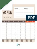 공부계획표