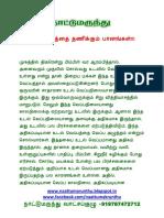 உடல் வெப்பத்தை தணிக்கும் பானங்கள்!!!.pdf