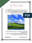 كتاب تعلم اوتوكاد 2004