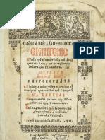 Evanghelia Mavrocordat.pdf