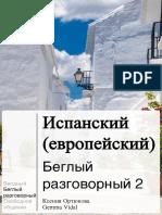 Ortyukova Ks.%2C Vidal G. - Glossika. %-1