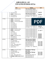 华文科所采用的课本及作业