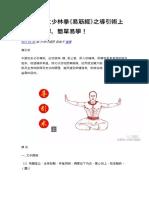武林秘籍之少林2.docx