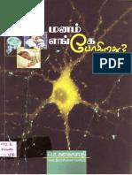 50170761-Manam-Enge-Pogirathu.pdf