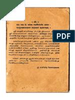 267384808-Namadhu-Dharmam-A-Rare-Book-Of-Sri-MahaPeriyava.pdf