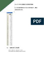 Minitab之CPK製程能力分析