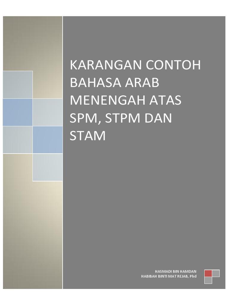 Karangan Bahasa Arab Hasmadi Bin Hamdan