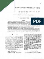 Yoshimura 1997 フラップ舵を装備する船舶の操縦性能とその推定