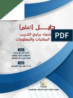 معايير (اعلم) لاعتماد برامج التدريب في المكتبات والمعلومات