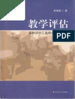 李坤崇教学评估理念