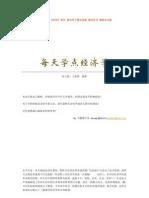 [每天学点经济学].张立娟.王彩霞.文字版