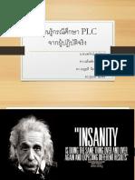 เรียนรู้กรณีศึกษา-PLC-จากผู้ปฏิบัติจริง3