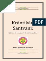 Krantikaari Sant Vani Final (Spiritual seeker)