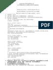 2017北京傳媒影視文化產學交流活動-應華系公告