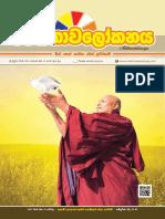 Mettavalokanaya Magazine May 10 2017