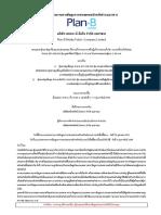 20150213-planb-prospectus.pdf