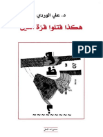 alwardi010.pdf