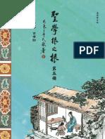 聖學根之根_第五冊 (漢語拼音版).pdf