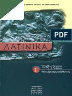 latinika_theor.pdf