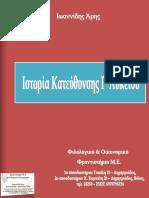 Istoria Kateuthinsis g Lik Ioannidis Schooltime.gr 2014