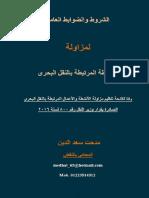 الشروط والضوابط العامة لمزاولة الأنشطة المرتبطة بالنقل البحرى فى مصر