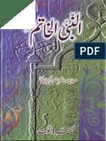 Al Nabi Ul Khatam