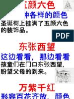 2017-三年级成语.pptx